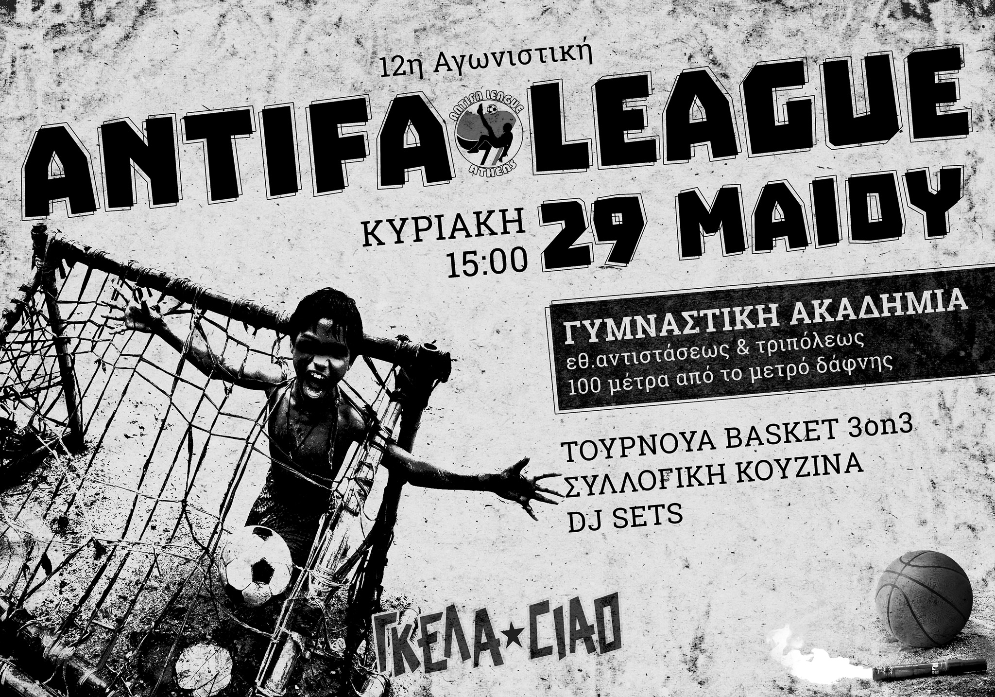 Antifa-League-2016 (1)